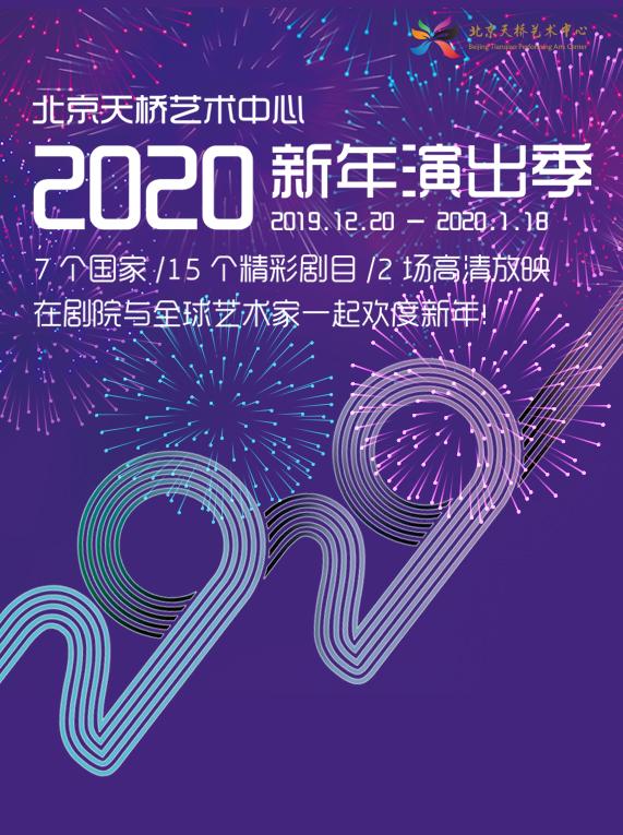 2020新年演出季