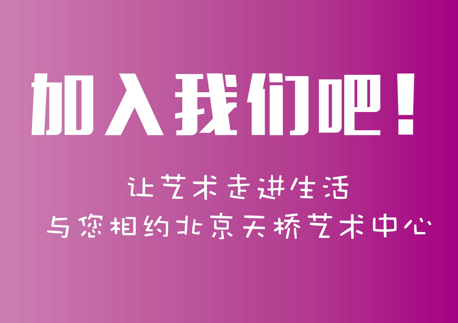 北京天桥艺术中心会员俱乐部欢迎您的加入