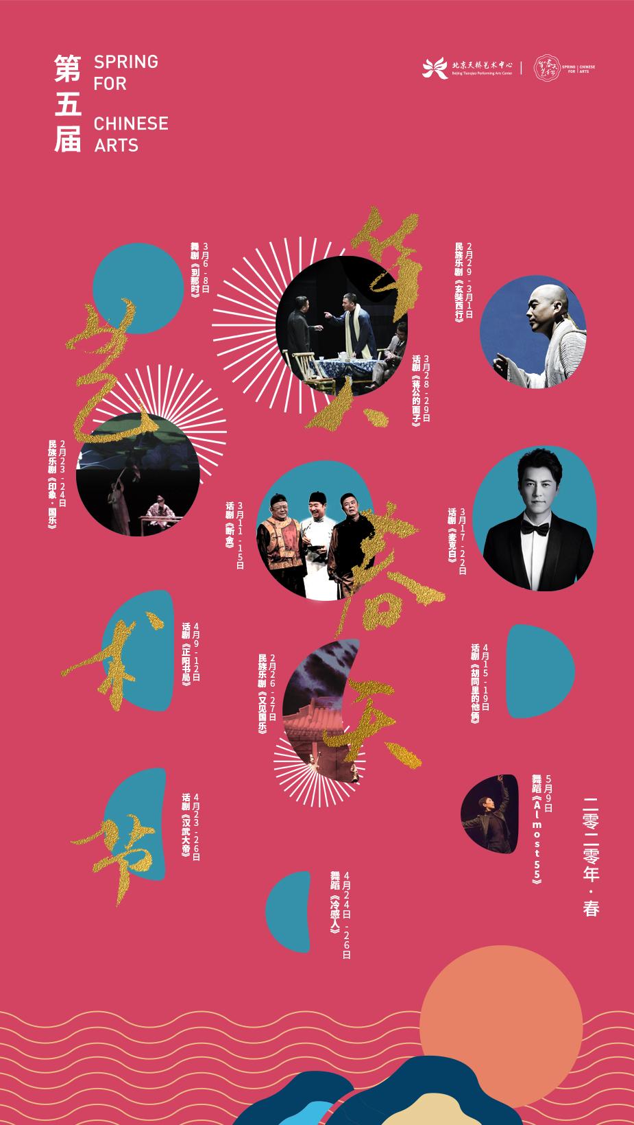 第五屆 華人春天藝術節